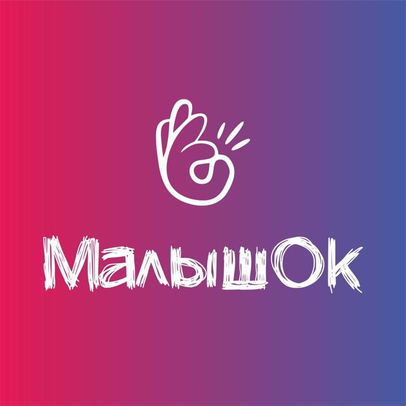 МалышОк,Оптово-розничный магазин детской одежды,Октябрьский