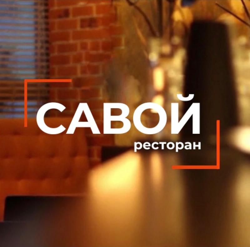 Савой,Ресторан,Саров