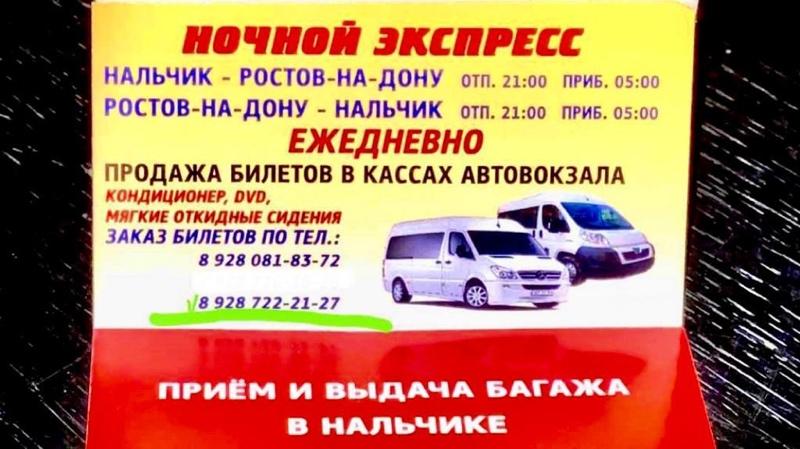 Ночной экспресс в Ростов-на-Дону,Пассажирские перевозки,Нальчик