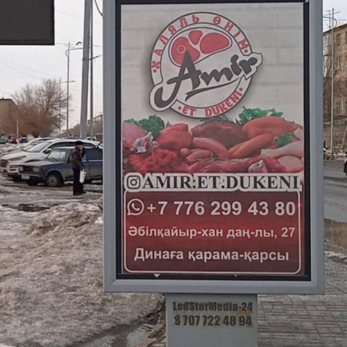 Реклама в Актобе. Наружная реклама в Актобе.