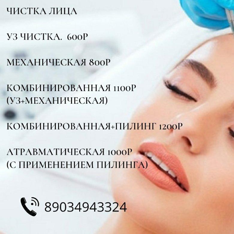 Базовые процедуры для очищения кожи 👌
