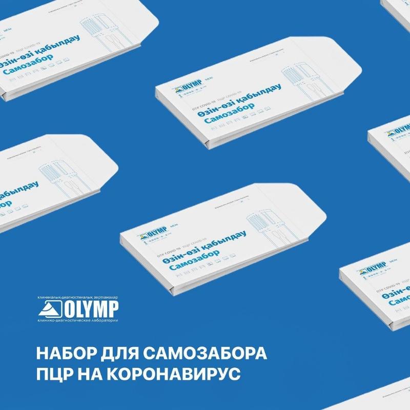Olimp КДЛ Олимп . Анализ лаборатории Актобе