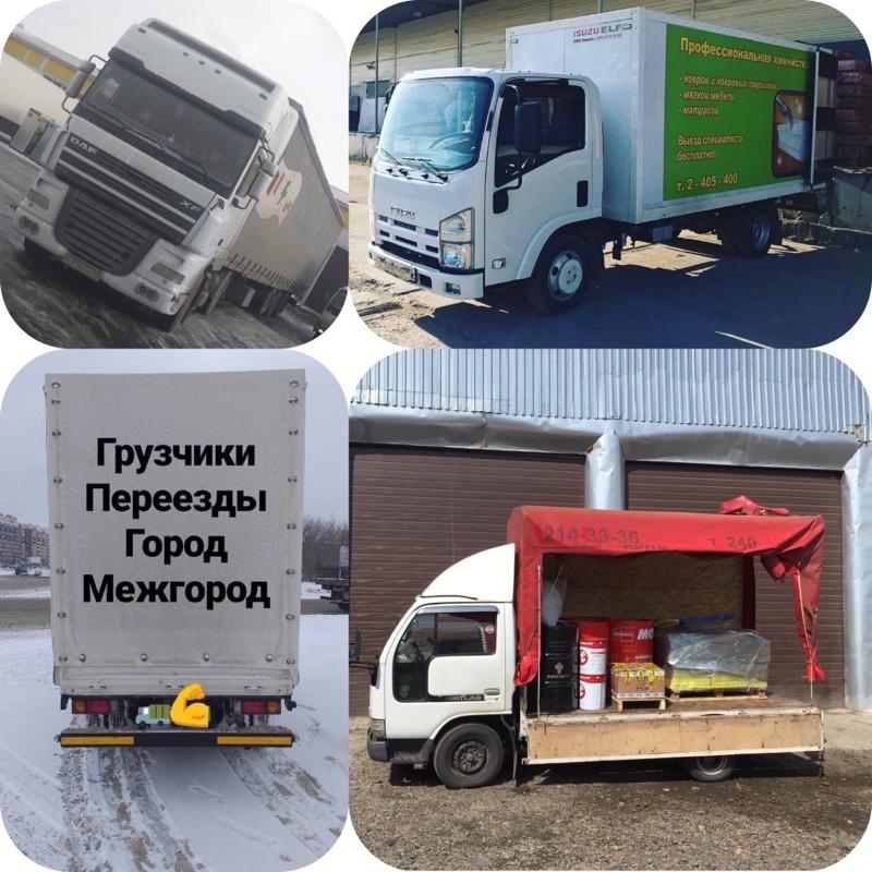 Грузовое такси,Грузоперевозки , грузчики,Красноярск