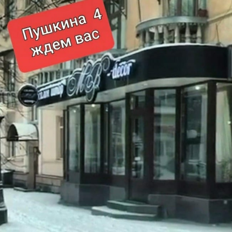 MB_dekor,Салон штор,Нальчик