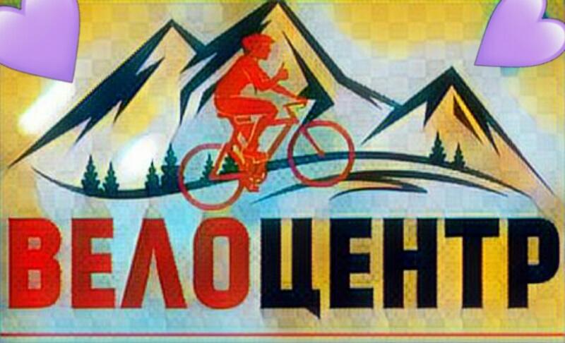 Велоцентр,,Караганда