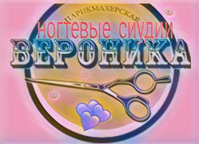Вероника,Парикмахерская,Караганда