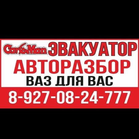 ВАЗ для ВАС,продажа б/у и новых запчастей к автомобилям,Туймазы