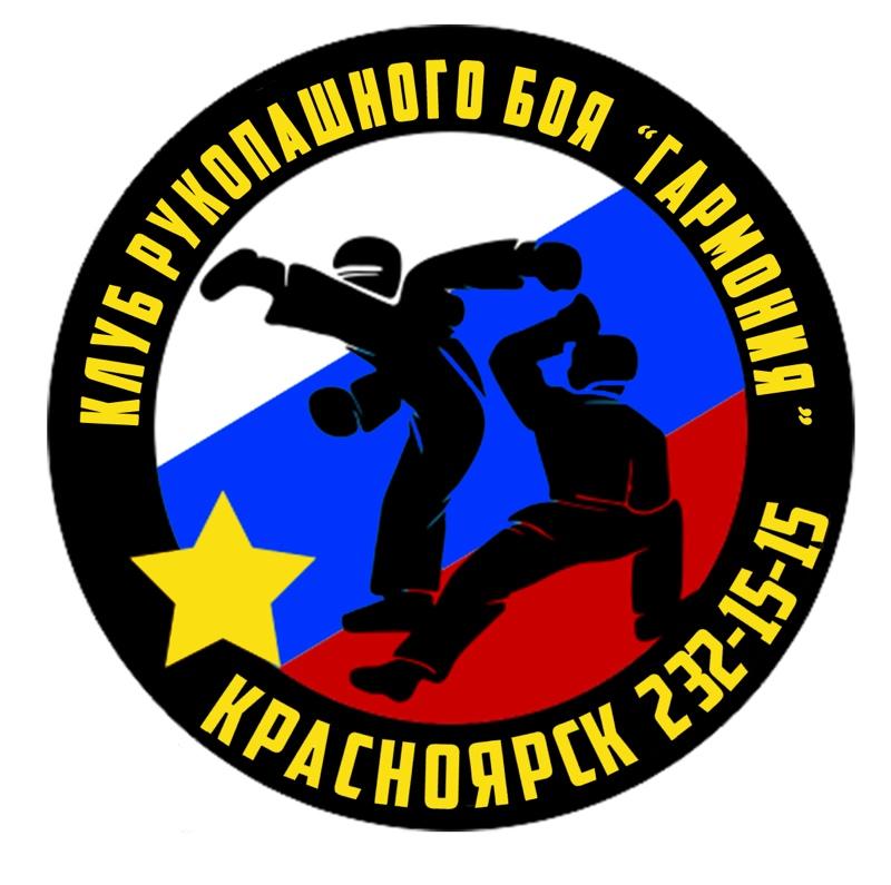 Спортивный клуб рукопашного боя Гармония,Рукопашный бой,Красноярск