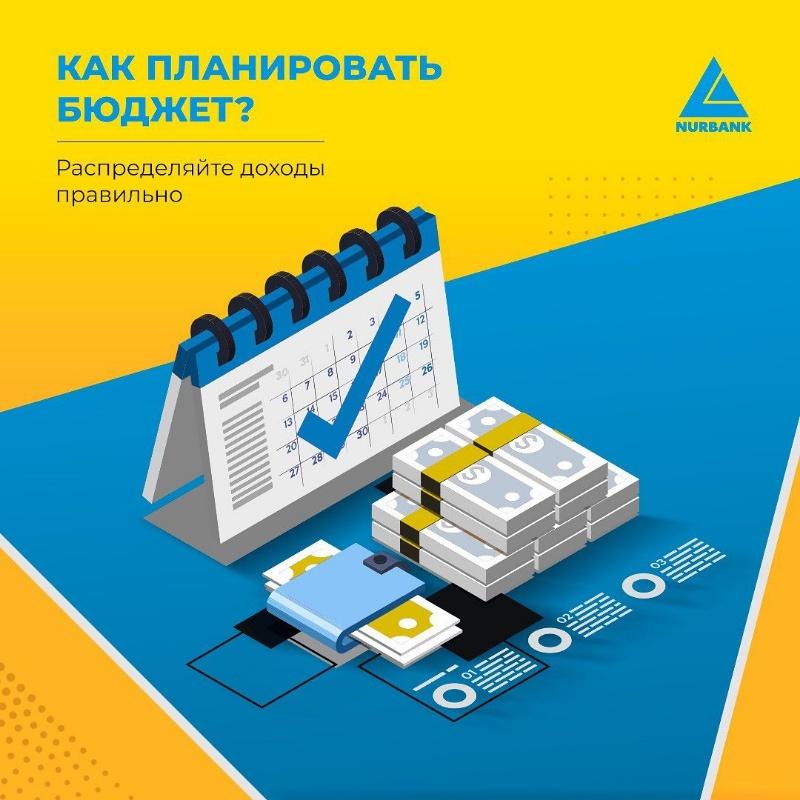Нурбанк Актобе. Депозиты и кредиты Актобе. Nurbank Aktobe