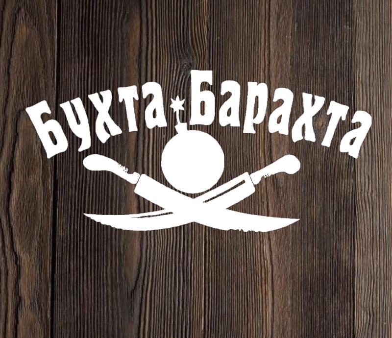 Бухта-Барахта,Кафе,Саров