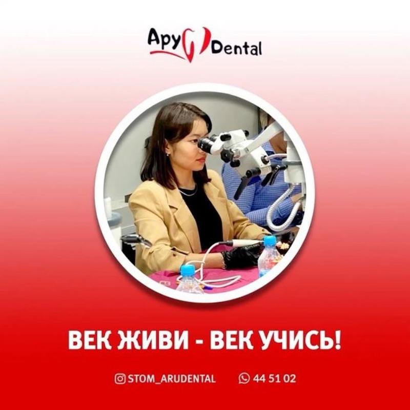 Ару дентал Актобе. Aru Dental Aktobe. Стомотологии в Актобе. Лечение удаление зубов в Актобе.