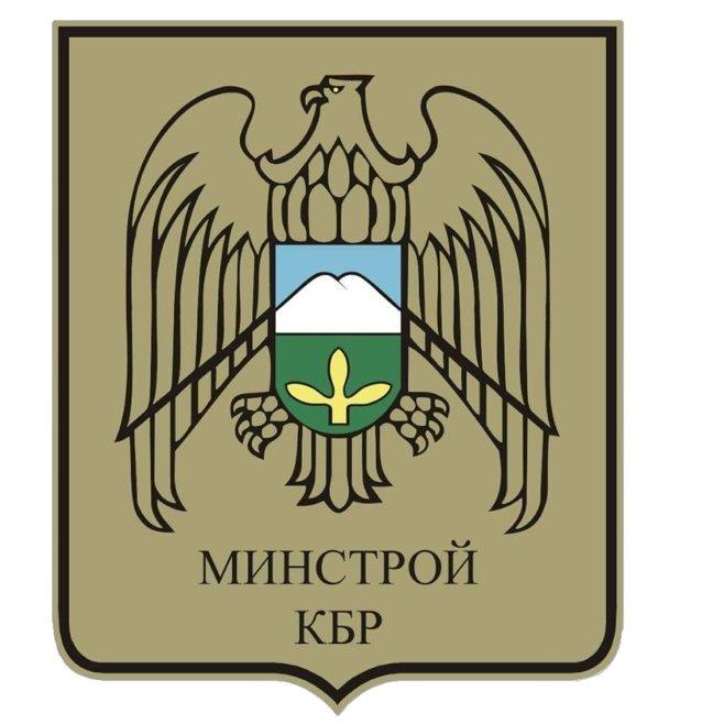 Министерство строительства и жилищно-коммунального хозяйства КБР,Строительство и ЖКХ,Нальчик