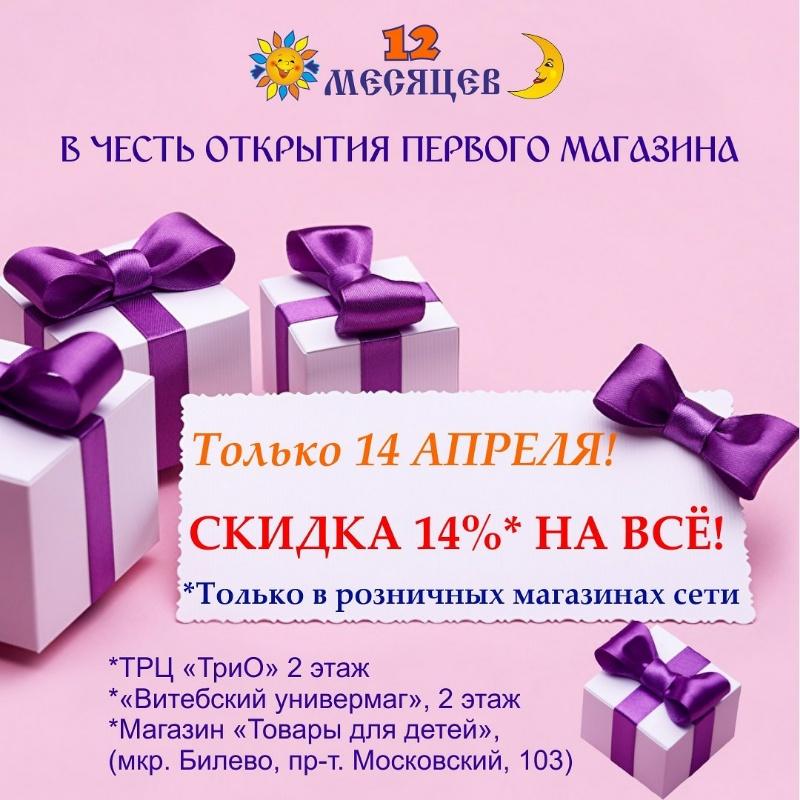 💥СКИДКА 14%  14 апреля на ВСЁ!💥 от Магазин детской обуви 12 месяцев
