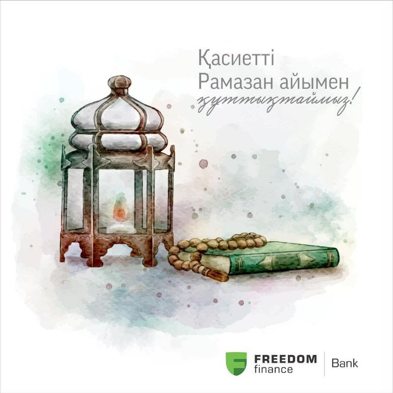 FREEDOM от Freedom finance, АО, филиал в г. Актобе