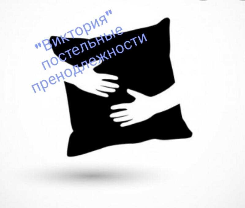 Виктория,Постельные принадлежности.,Караганда