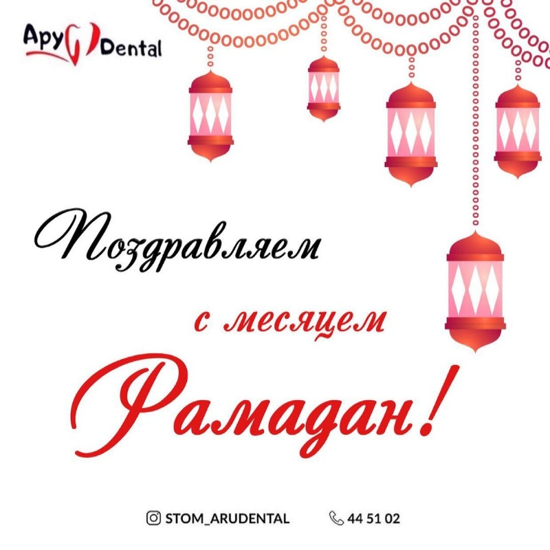 Aru Dental Aktobe. Ару дентал Актобе. Стомотологии в Актобе. Лечение удаление зубов в Актобе