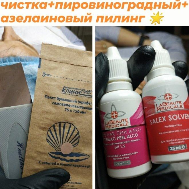 Комбинированная чистка+пировиноградный+азелаиновый пилинг для проблемной кожи 👍