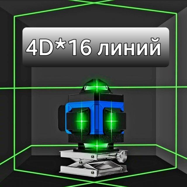 Новый уровень 4D*16 линий