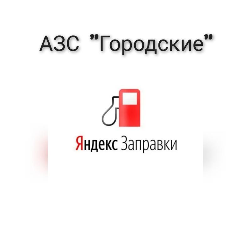 АЗС Городские через Яндекс заправки