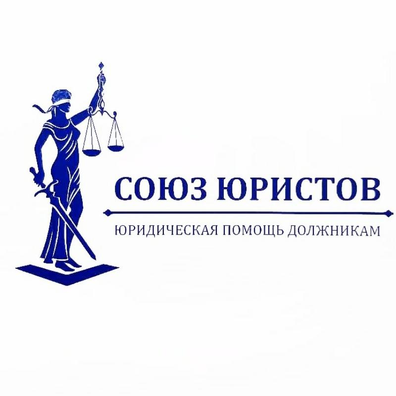 Союз Юристов,Банкротство физических лиц,Азов