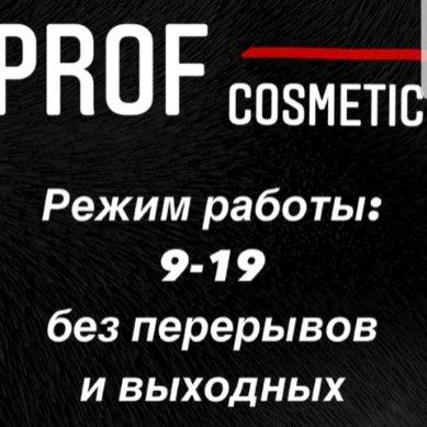 PROFcosmetic,Профессиональная косметика,Моздок
