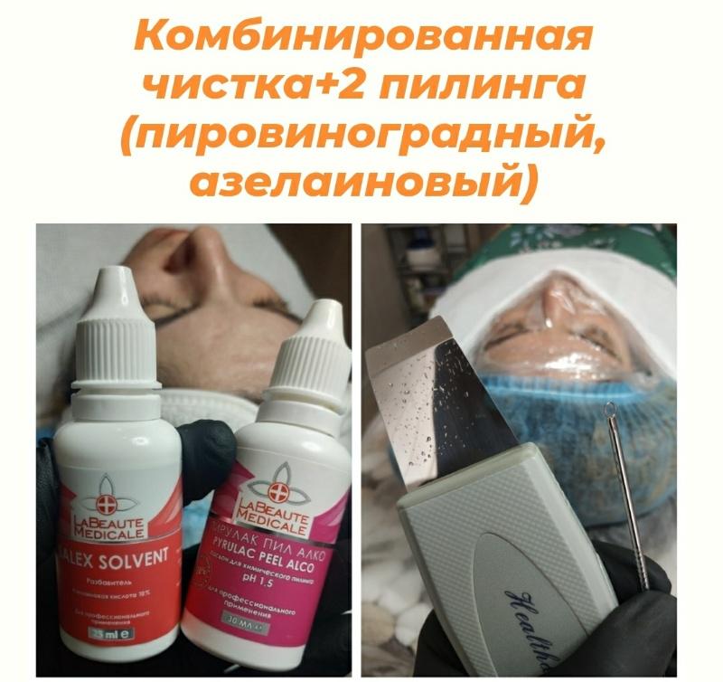 Процедура для проблемной кожи 👍