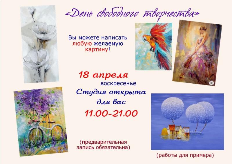 18.04 День свободного рисования!!!