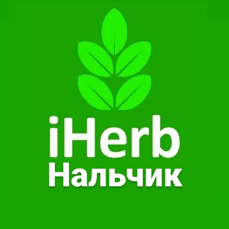 iHERB Айхерб,Витамины и минералы,Нальчик