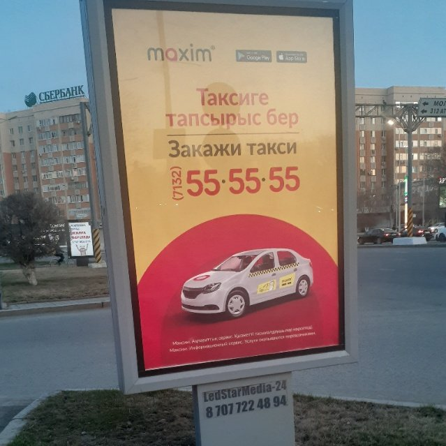 Реклама в Актобе. Наружная реклама в Актобе. Билборды в Актобе