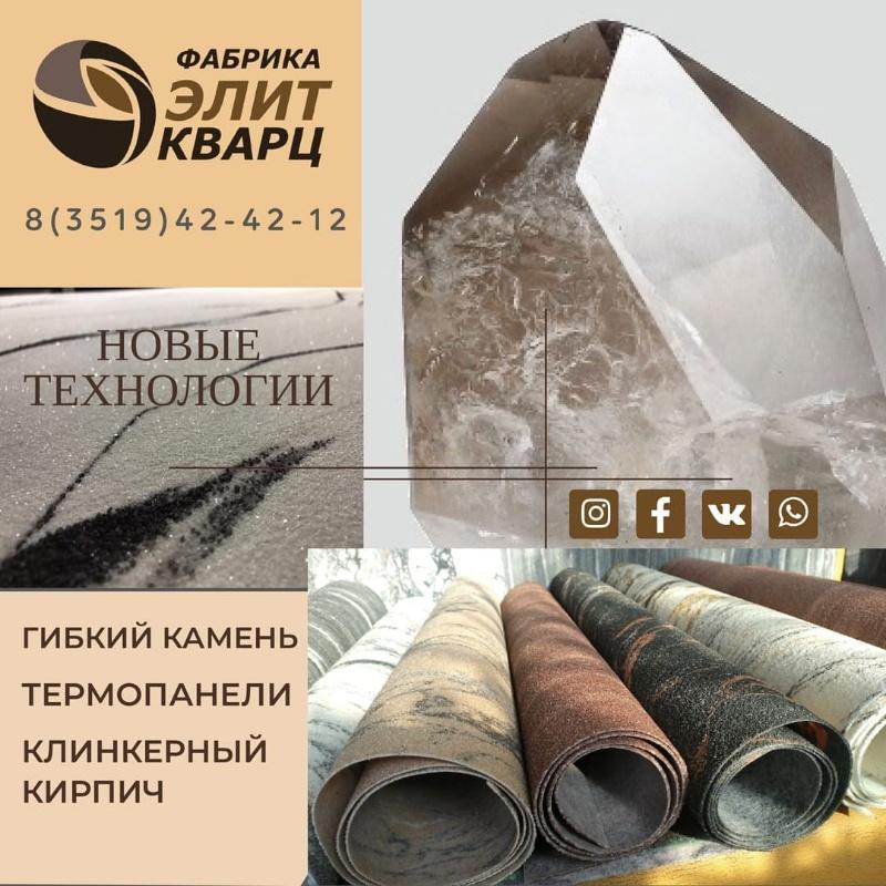 Фабрика Элит Кварц,Производство гибкого камня и термопонелей,Магнитогорск