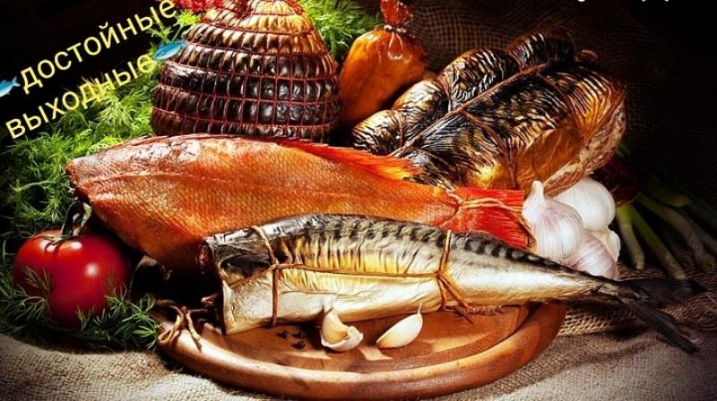 POSEIDON,Рыба горячего копчения,Темиртау