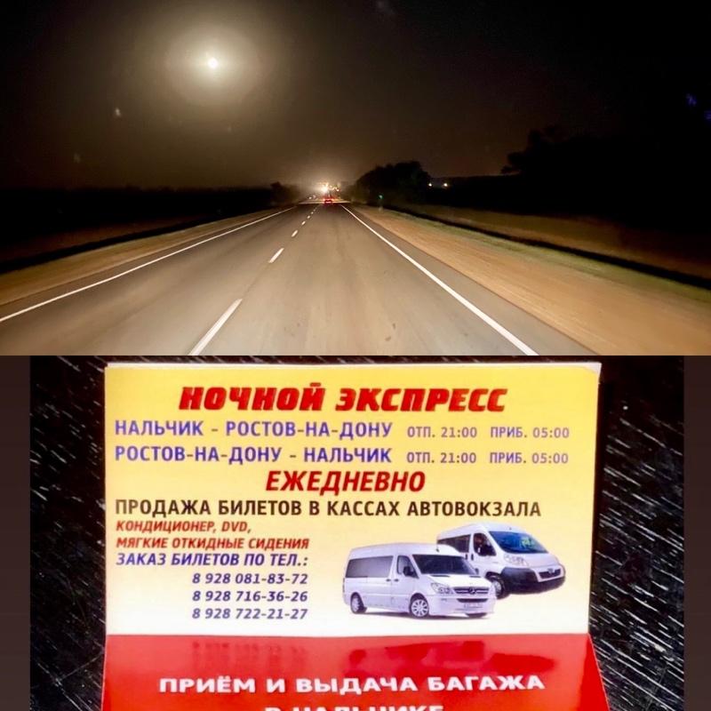 Нальчик-Ростов-на-Дону-Нальчик