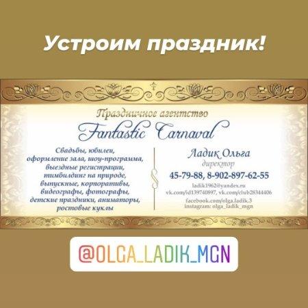 Fantastic Carnaval,Праздничное агентство,Магнитогорск