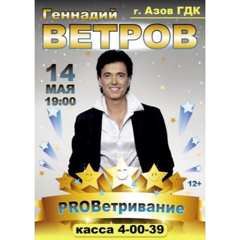 Концерт Геннадия Ветрова с программой Proветривание