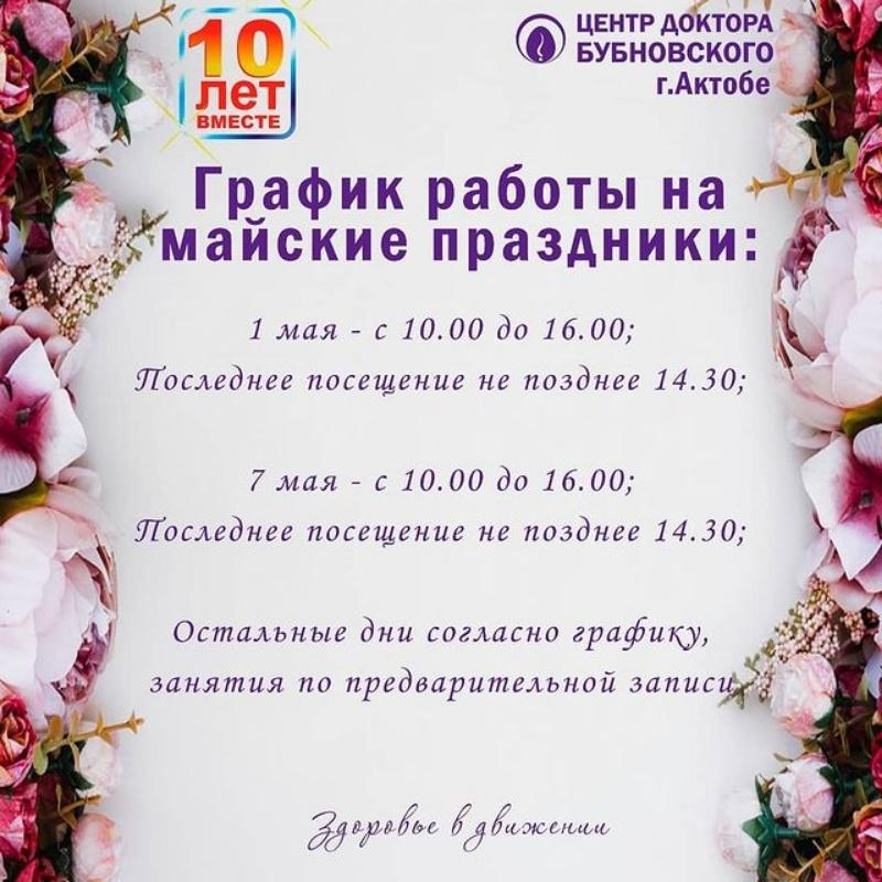 Центр Бубновского Актобе