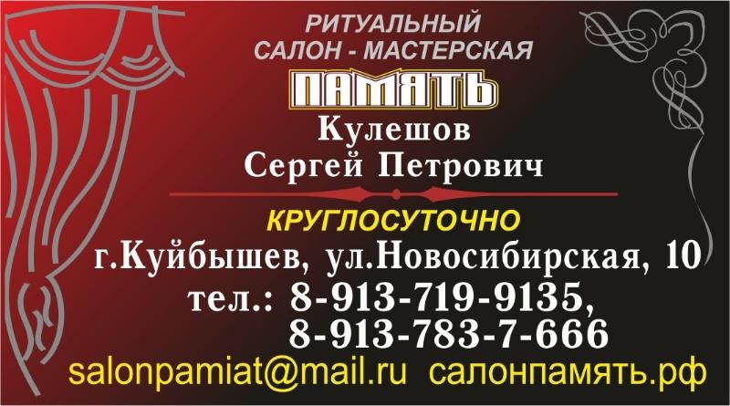 ПАМЯТЬ Ритуальный салон Ритуальные услуги