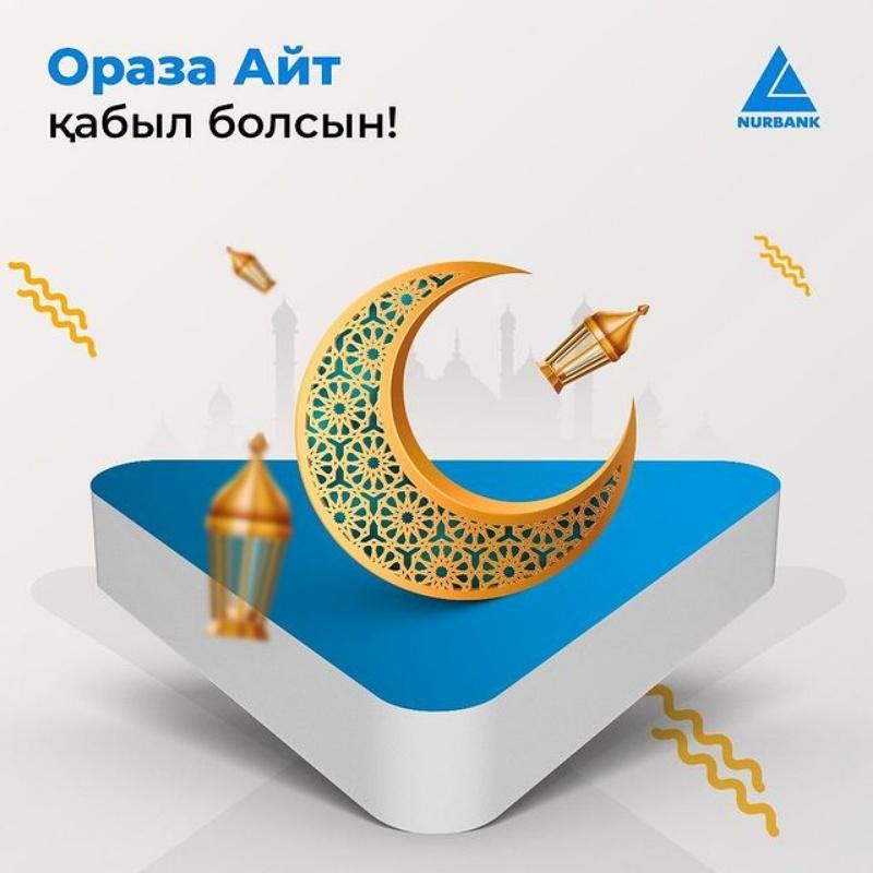 От чистого сердца поздравляем Вас с праздником Ораза айт! Нурбанк Актобе