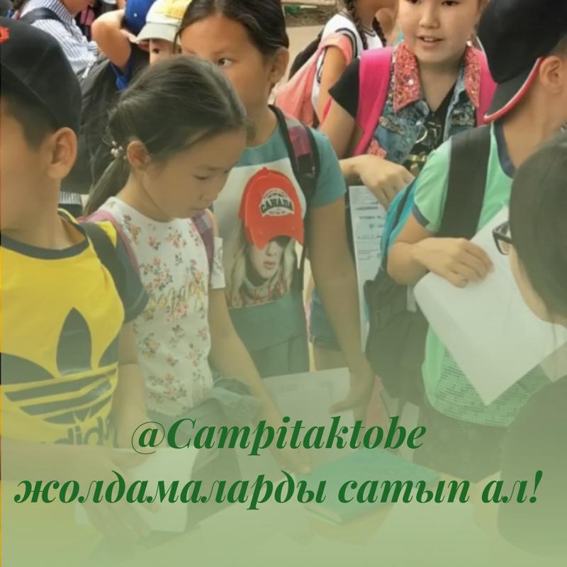 Дорогие Друзья! Рады сообщить вам о продаже путёвок на летний сезон @campitaktobe!🥳