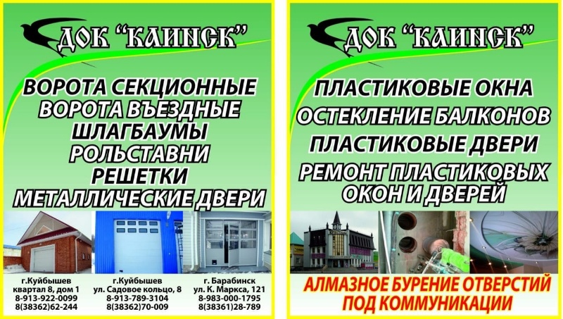 ДОК Каинск