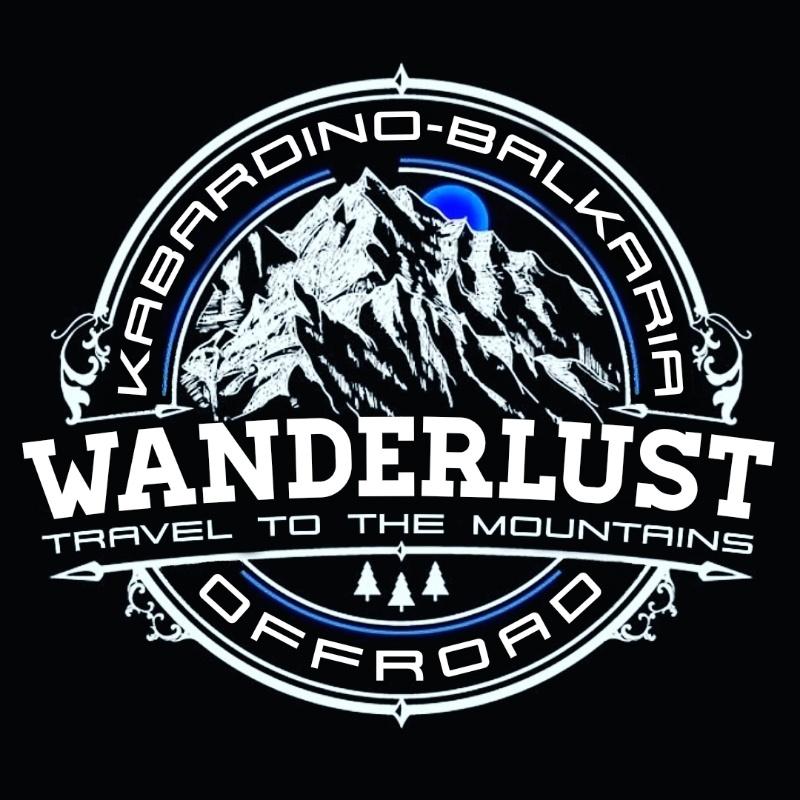 WANDERLUST_KBR,Туры по Кабардино-Балкарии,Нальчик
