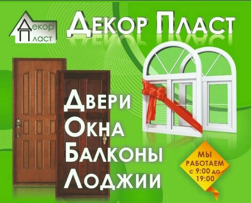 Декор Пласт,металлопластиковые окна, двери, балконы, лоджии,Азов