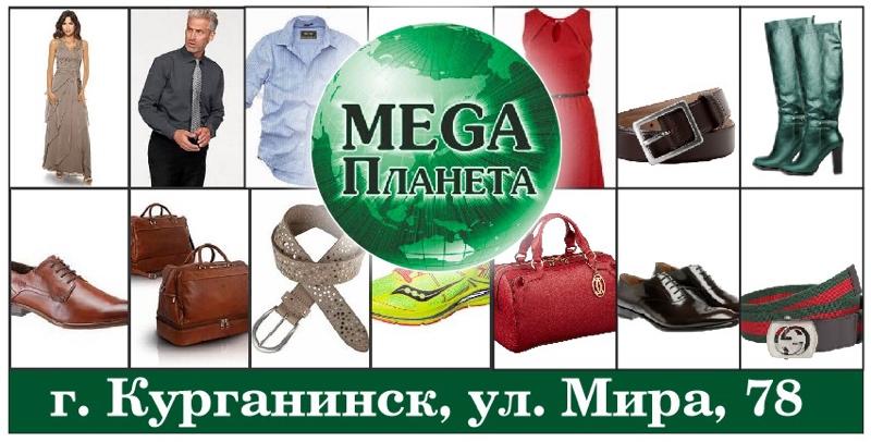 Mega Planeta,,Курганинск
