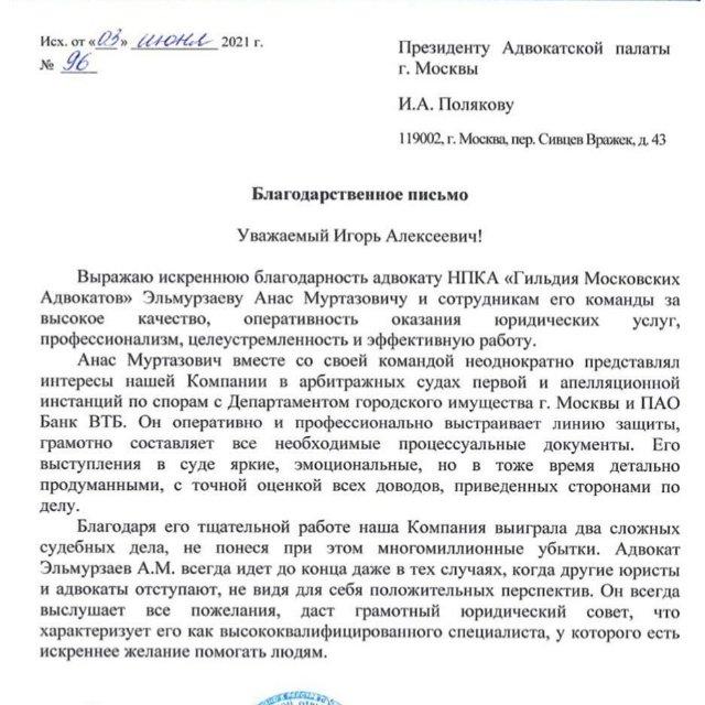 Адвокат Эльмурзаев Анас Муртазович