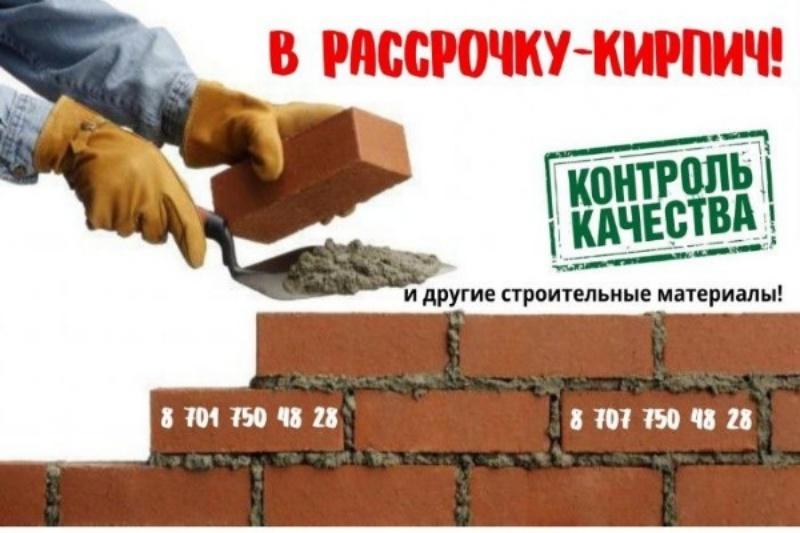 В РАССРОЧКУ  от Астор Трейд