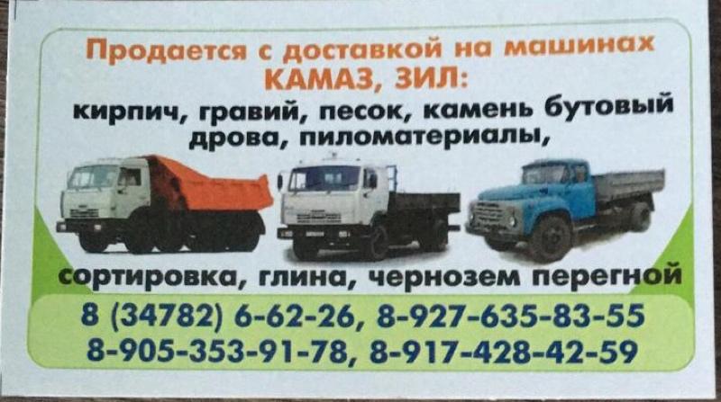 Продается с доставкой на машинах ЗИЛ, КАМАЗ