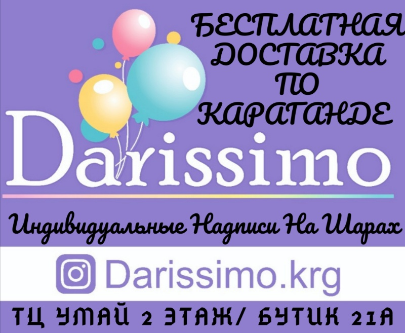 Darissimo,Бутик гелиевых шаров и товаров для праздника,Караганда