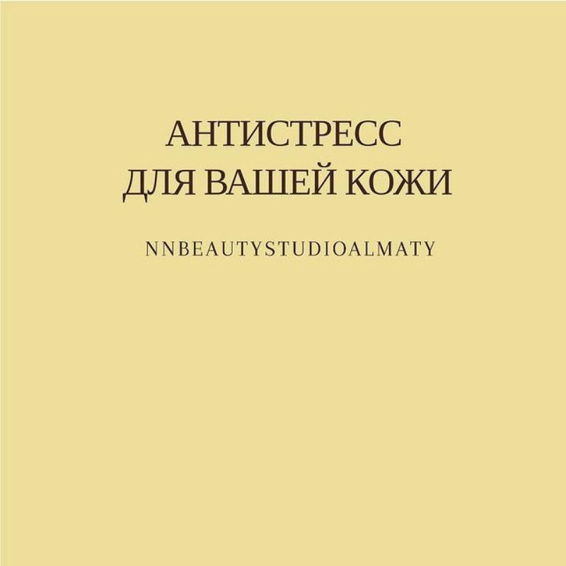 Dr. Naila Nurlanovna шугаринг Актобе контакты .