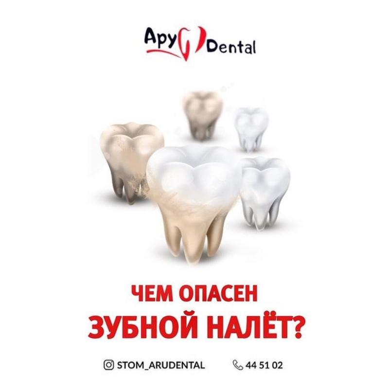 Aru Dental Aktobe. Стомотологии в Актобе. Лечение удаление зубов в Актобе