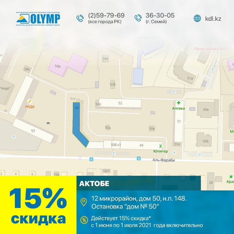 KDL Olimp Aktobe. КДЛ ОЛИМП в Актобе