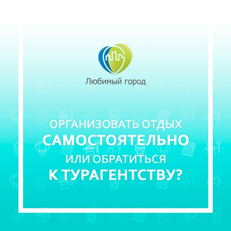 """Путешествия: туром vs """"дикарем"""" от Любимый город"""